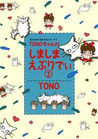 TONOちゃんのしましまえぶりでぃ (2)