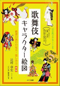 歌舞伎キャラクター絵図 厳選53演目の見方・楽しみ方 新版