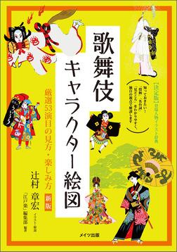 歌舞伎キャラクター絵図 厳選53演目の見方・楽しみ方 新版 -電子書籍