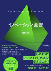 イノベーション全書-電子書籍