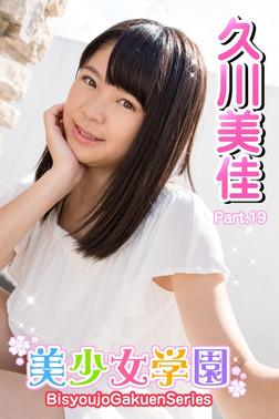 美少女学園 久川美佳 Part.19-電子書籍