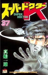スーパードクターK(37)