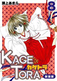 KAGETORA【新装版】8