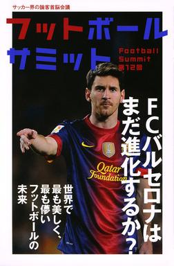 フットボールサミット第12回 FCバルセロナはまだ進化するか? 世界で最も美しく、最も儚いフットボールの未来-電子書籍