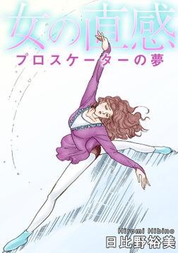 女の直感 プロスケーターの夢-電子書籍