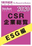 CSR企業総覧 ESG編 2020年版