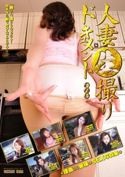 人妻生撮りドキュメント 第八集-電子書籍