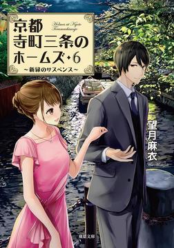 京都寺町三条のホームズ : 6 新緑のサスペンス-電子書籍