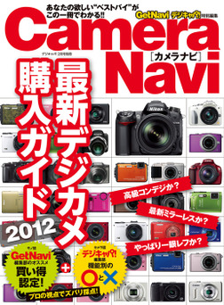 Camera Navi 最新デジカメ購入ガイド2012-電子書籍