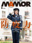 MAMOR(マモル) 2020 年 8 月号 [雑誌]