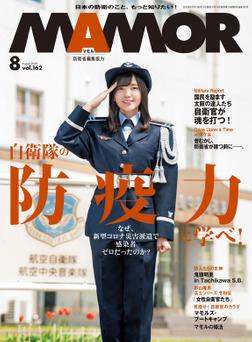 MAMOR(マモル) 2020 年 8 月号 [雑誌]-電子書籍