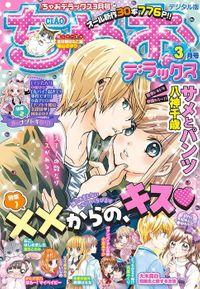 ちゃおデラックス2020年3月号(2020年1月20日発売)