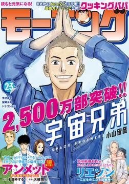 モーニング 2021年2・3号 [2020年12月10日発売]-電子書籍