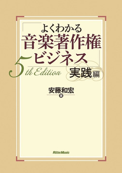 よくわかる音楽著作権ビジネス 実践編 5th Edition-電子書籍