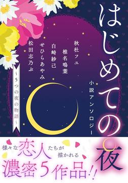 【電子オリジナル】はじめての夜小説アンソロジー ~5つの夜の物語~-電子書籍