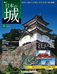 日本の城 改訂版 第8号