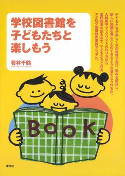 学校図書館を子どもたちと楽しもう-電子書籍