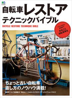 自転車手ストアテクニックバイブル-電子書籍