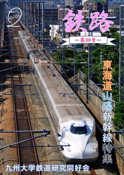 「鉄路」第30号-電子書籍
