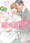 恋の孵化音―Love Recipe―【初回限定SS付】【イラスト付】【電子限定著者直筆サイン&コメント入り】