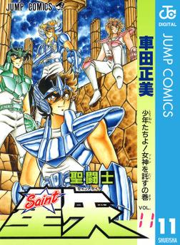 聖闘士星矢 11-電子書籍