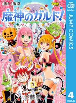 魔神のガルド! 4-電子書籍
