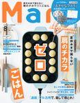 Mart(マート) 2020年 8月号
