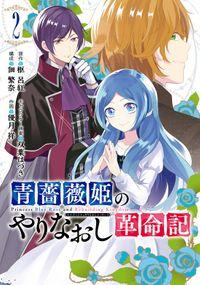 青薔薇姫のやりなおし革命記 2巻