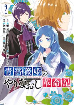青薔薇姫のやりなおし革命記 2巻-電子書籍