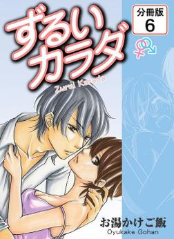 ずるいカラダ 【分冊版】(6)-電子書籍