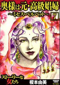 奥様は元・高級娼婦~ミセス・ベルベット~(分冊版) 【第7話】