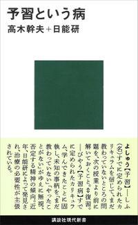 予習という病(講談社現代新書)