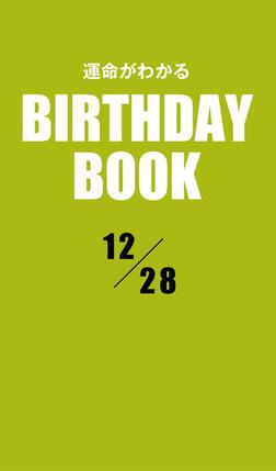 運命がわかるBIRTHDAY BOOK 12月28日-電子書籍