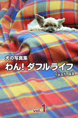 犬の写真集わん!ダフルライフ feat.gg vol.1-電子書籍
