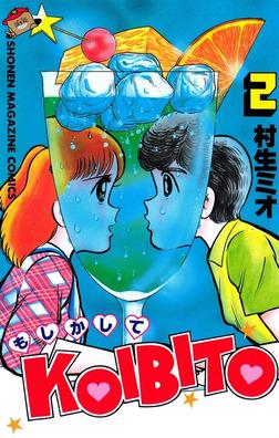 もしかしてKOIBITO(2)-電子書籍