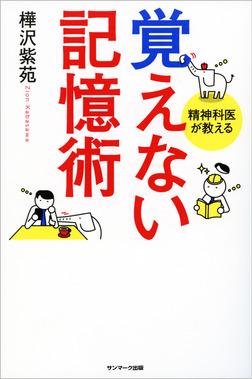 覚えない記憶術-電子書籍