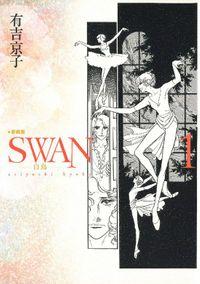 SWAN -白鳥- 愛蔵版 1巻