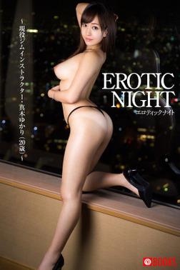 EROTIC NIGHT 真木ゆかり-電子書籍