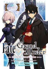 Fate/Grand Order -mortalis:stella- 第3節 星なきそらをゆく・前