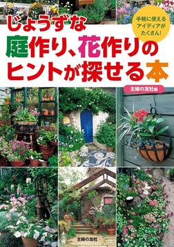 じょうずな庭作り、花作りのヒントが探せる本-電子書籍
