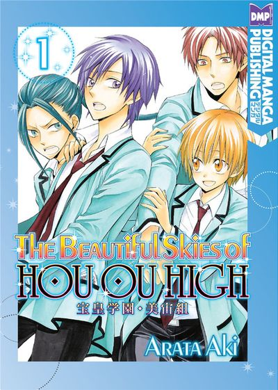 The Beautiful Skies of Houou High Vol.1