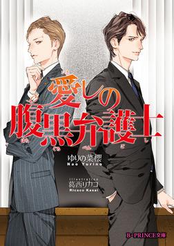 愛しの腹黒弁護士-電子書籍