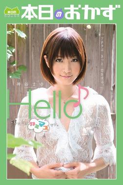 Hello♪こんにちはカミマユです。神谷まゆ 本日のおかず-電子書籍