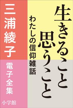 三浦綾子 電子全集 生きること思うこと わたしの信仰雑話-電子書籍
