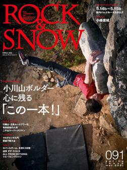 ROCK & SNOW 091-電子書籍