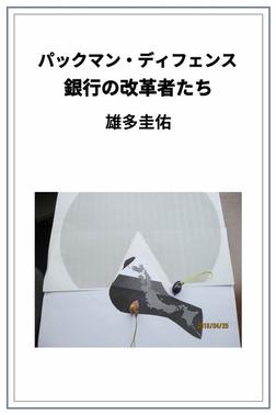 パックマン・ディフェンス 銀行の改革者たち-電子書籍
