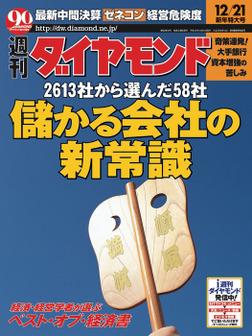 週刊ダイヤモンド 02年12月21日号-電子書籍