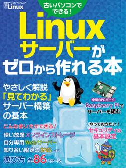 Linuxサーバーがゼロから作れる本-電子書籍