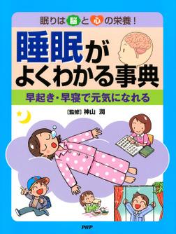 眠りは脳と心の栄養! 睡眠がよくわかる事典 早起き・早寝で元気になれる-電子書籍