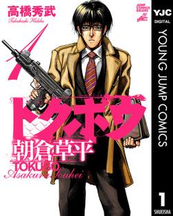 トクボウ朝倉草平 1-電子書籍